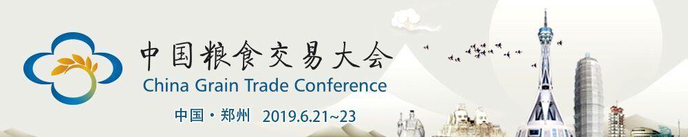 2019郑州粮食交易大会