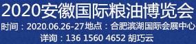 2020安徽国际粮油博览会