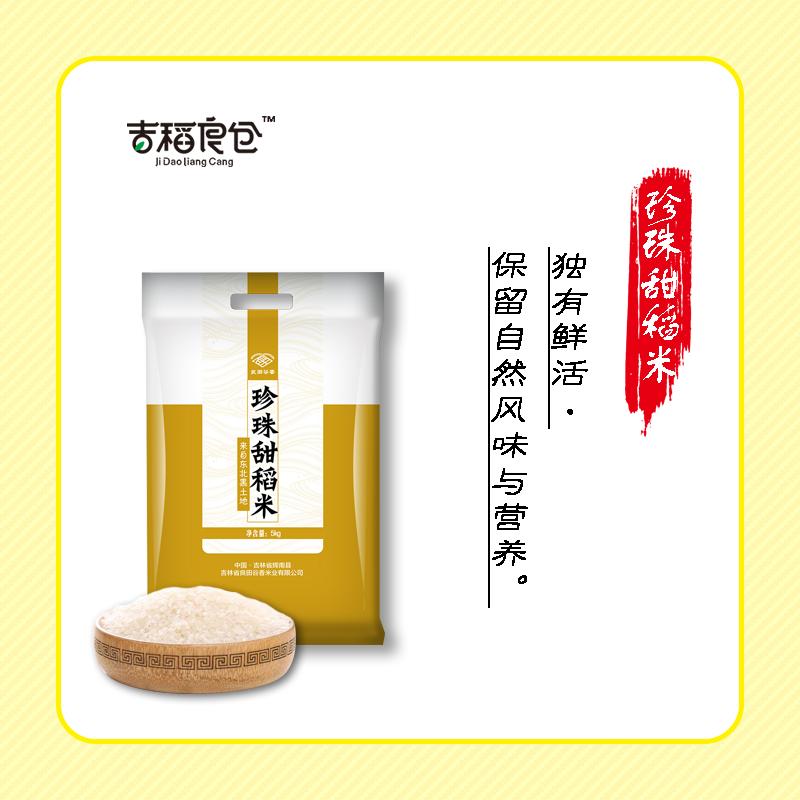 良田谷香东北珍珠甜稻米/东北吉林长白山矿泉米