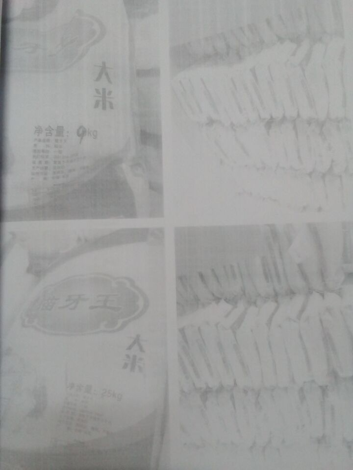 """""""猫牙王""""大米"""